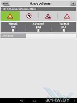 Навител Навигатор на bb-mobile Techno 7.85 3G. Рис. 9