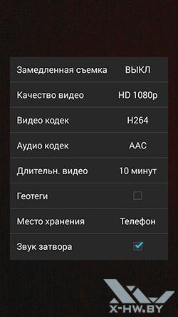 Настройки камеры Highscreen Boost 2 SE. Рис. 5