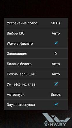 Настройки камеры Highscreen Boost 2 SE. Рис. 1