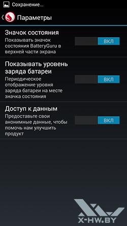 BatteryGuru на Highscreen Boost 2 SE. Рис. 4
