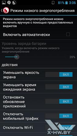 BatteryGuru на Highscreen Boost 2 SE. Рис. 5