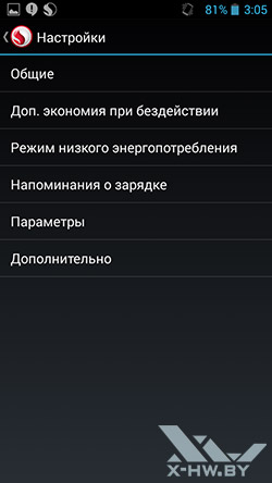 BatteryGuru на Highscreen Boost 2 SE. Рис. 7