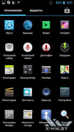 Приложения Highscreen Boost 2 SE. Рис. 2
