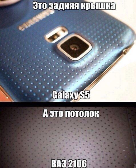 Сравнение задней крышки Samsung Galaxy S5 с автомобилем