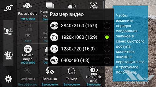 Разрешение съемки видео камерой Samsung Galaxy S5