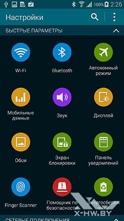 Настройки Samsung Galaxy S5. Рис. 1