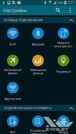 Настройки Samsung Galaxy S5. Рис. 4