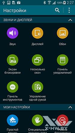 Настройки Samsung Galaxy S5. Рис. 5