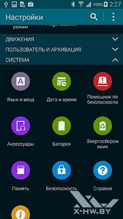 Настройки Samsung Galaxy S5. Рис. 6