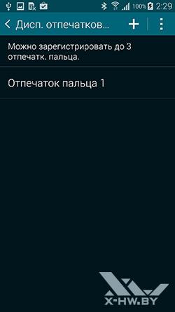 Диспетчер отпечатков Samsung Galaxy S5