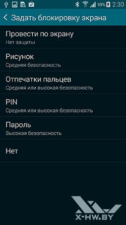 Настройка блокировки экрана Samsung Galaxy S5