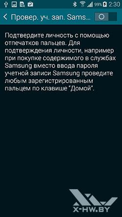 Блокировка учетной записи Samsung отпечатком пальца на Samsung Galaxy S5