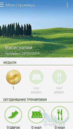 S Health на Samsung Galaxy S5. Рис. 3