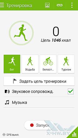S Health на Samsung Galaxy S5. Рис. 4