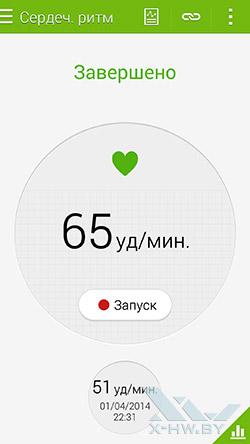 S Health на Samsung Galaxy S5. Рис. 5