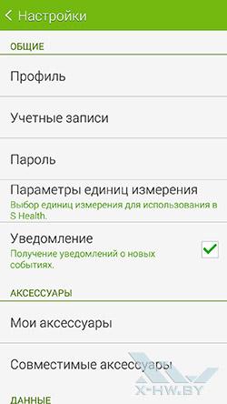 S Health на Samsung Galaxy S5. Рис. 6