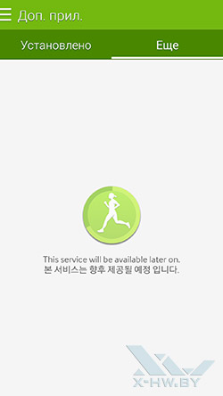 S Health на Samsung Galaxy S5. Рис. 8