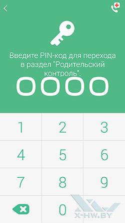 Режим Дети на Samsung Galaxy S5. Рис. 9