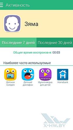 Режим Дети на Samsung Galaxy S5. Рис. 10