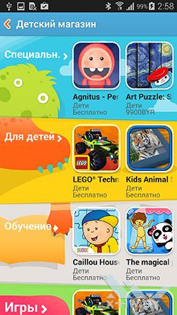 Детские приложения для Samsung Galaxy S5. Рис. 1