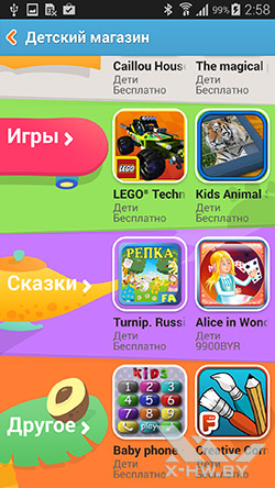 Детские приложения для Samsung Galaxy S5. Рис. 2