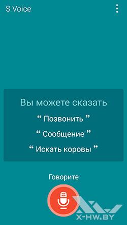 S Voice на Samsung Galaxy S5. Рис. 1