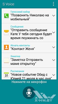 S Voice на Samsung Galaxy S5. Рис. 2