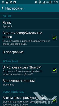 S Voice на Samsung Galaxy S5. Рис. 3