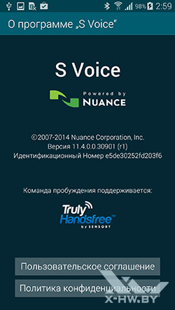 S Voice на Samsung Galaxy S5. Рис. 4