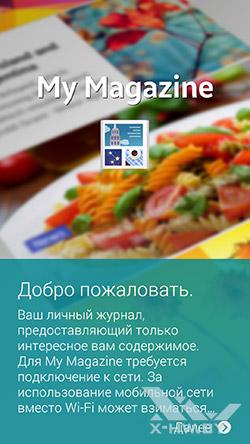 My Magazine на Samsung Galaxy S5. Рис. 1