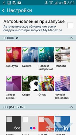 My Magazine на Samsung Galaxy S5. Рис. 3