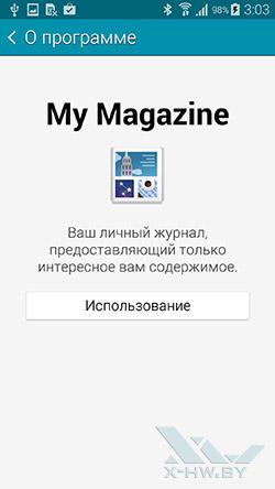 My Magazine на Samsung Galaxy S5. Рис. 4