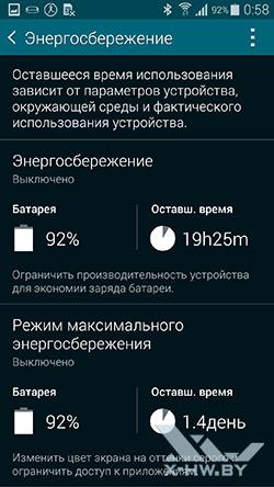 Режимы энергосбережения Samsung Galaxy S5. Рис. 1