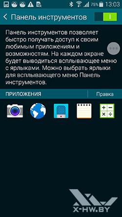 Панель управления на Samsung Galaxy S5. Рис. 1