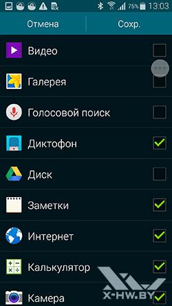 Панель управления на Samsung Galaxy S5. Рис. 2