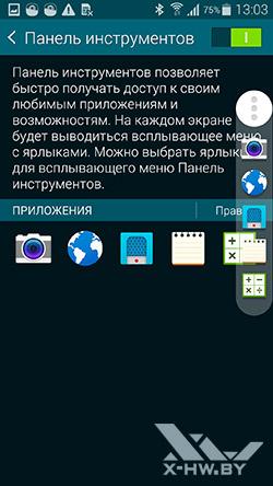 Панель управления на Samsung Galaxy S5. Рис. 3