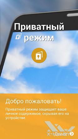 Приватный режим на Samsung Galaxy S5. Рис. 1
