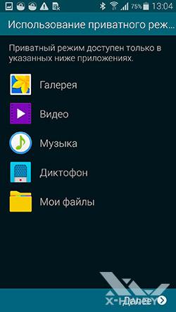 Приватный режим на Samsung Galaxy S5. Рис. 2