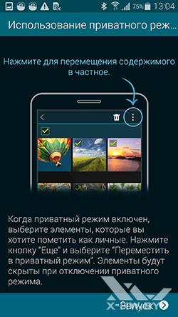 Приватный режим на Samsung Galaxy S5. Рис. 3