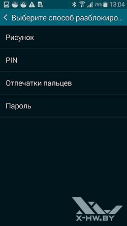 Приватный режим на Samsung Galaxy S5. Рис. 4