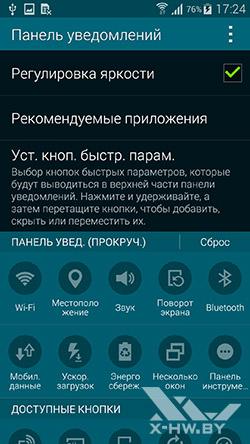Панель уведомлений Samsung Galaxy S5. Рис. 3