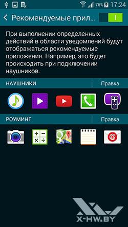 Панель уведомлений Samsung Galaxy S5. Рис. 4