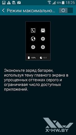 Режимы энергосбережения Samsung Galaxy S5. Рис. 2