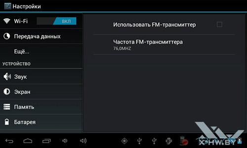 FM-трансмиттер Lexand STA-5.0