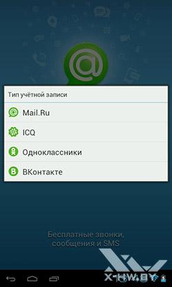 Агент.Mail.ru на Lexand STA-5.0