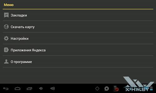 Яндекс.Карты на Lexand STA-5.0. Рис. 1
