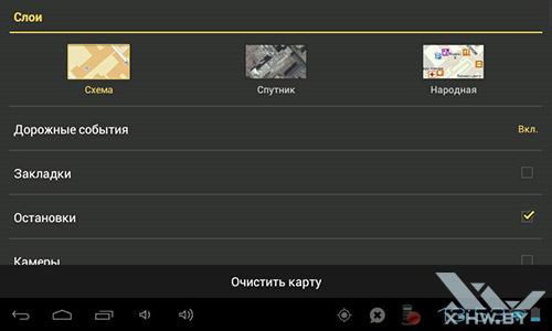 Яндекс.Карты на Lexand STA-5.0. Рис. 2