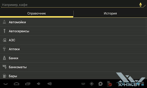 Яндекс.Карты на Lexand STA-5.0. Рис. 3