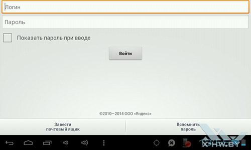 Яндекс.Почта на Lexand STA-5.0