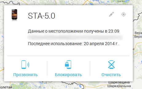 Панель поиска Android-устройства